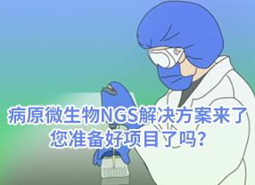 病原微生物NGS解決方案來了,您準備好項目了嗎?