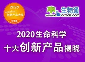 2020生命科学十大创新产品评选结果揭晓