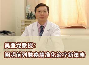 吴登龙教授:阐明前列腺癌精准化治疗新策略