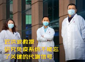 迟洪波教授:研究免疫系统不能忘了关键的代谢信号