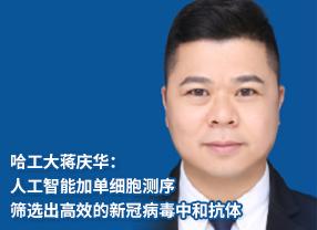 哈工大蒋庆华:人工智能加单细胞测序筛选出高效的新冠病毒中和抗体