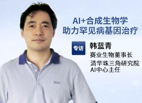 赛业生物董事长、清华珠三角研究院AI中心主任韩蓝青专访:AI+合成生物学助力罕见病基因治疗